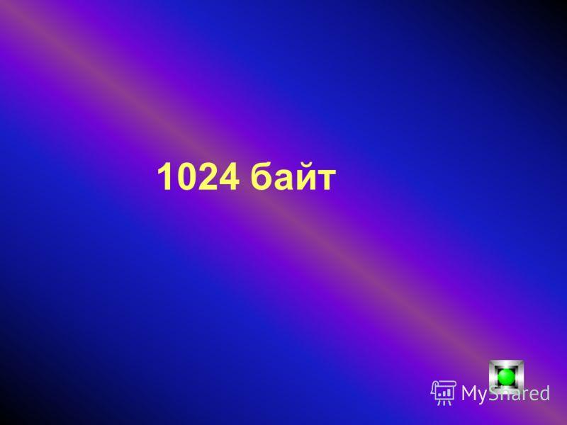 1024 байт