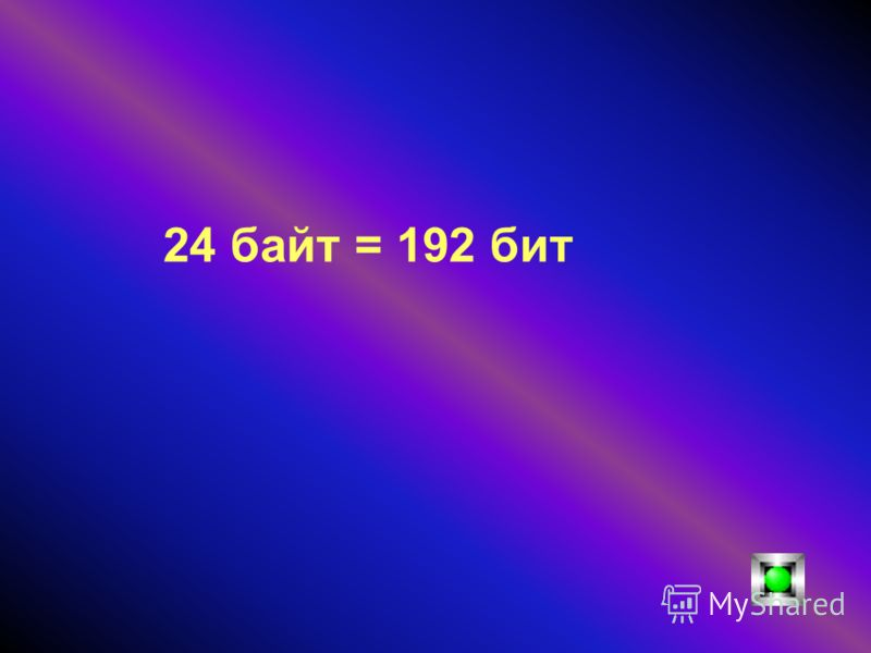 24 байт = 192 бит