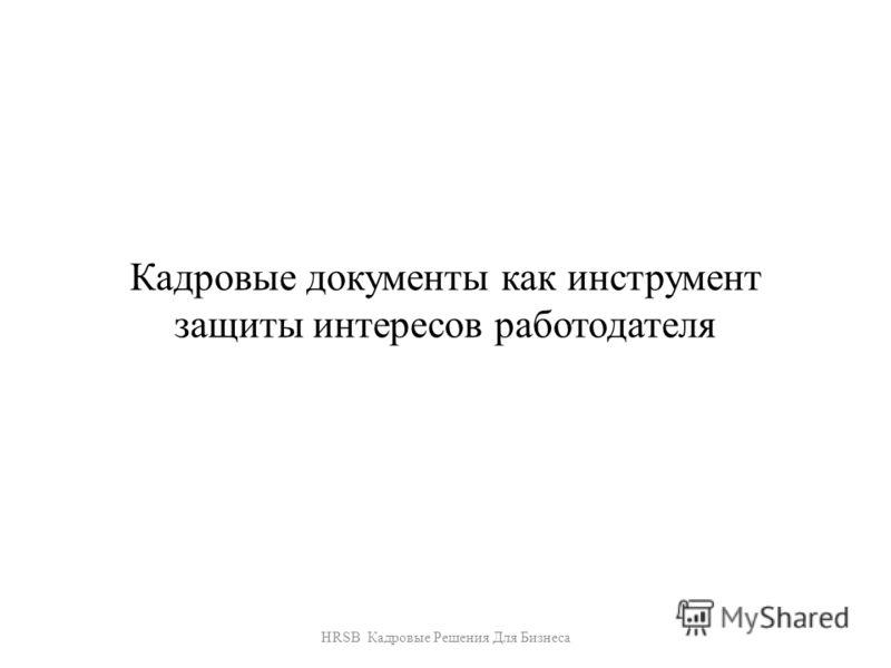Кадровые документы как инструмент защиты интересов работодателя HRSB Кадровые Решения Для Бизнеса