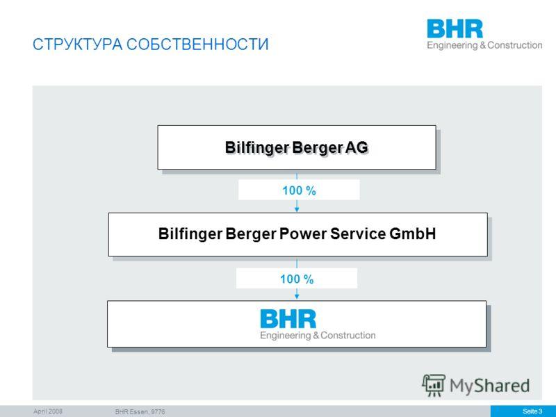 April 2008 BHR Essen, 9776 Seite 3 СТРУКТУРА СОБСТВЕННОСТИ 100 % Bilfinger Berger Power Service GmbH 100 % Bilfinger Berger AG