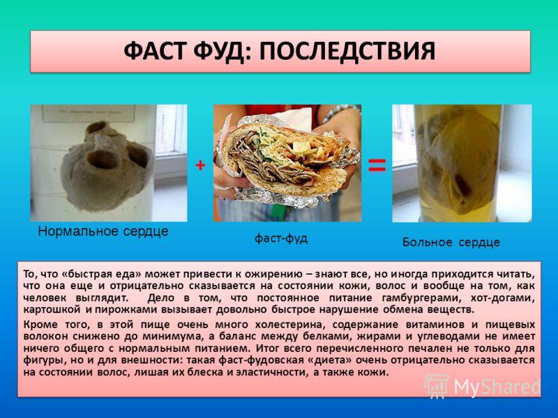 ФАСТ ФУД: ПОСЛЕДСТВИЯ То, что «быстрая еда» может привести к ожирению – знают все, но иногда приходится читать, что она еще и отрицательно сказывается на состоянии кожи, волос и вообще на том, как человек выглядит. Дело в том, что постоянное питание