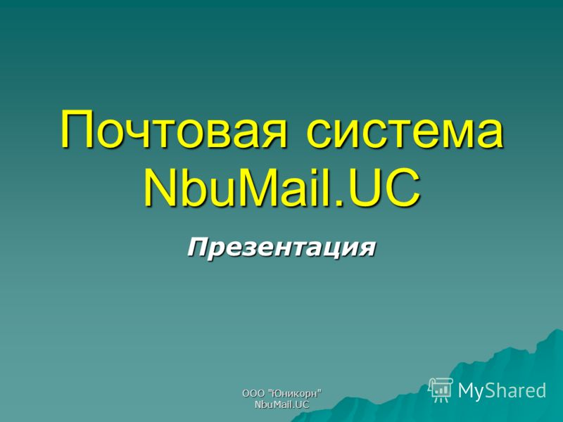 ООО Юникорн NbuMail.UC Почтовая система NbuMail.UC Презентация