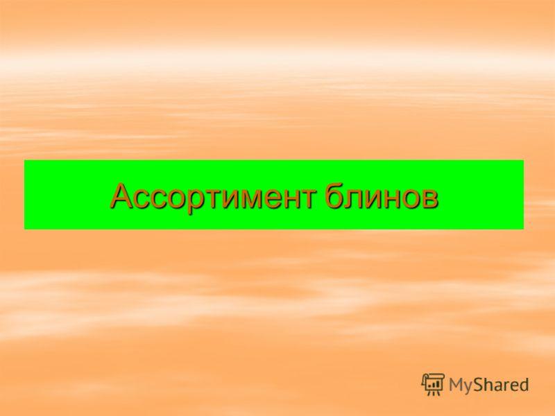 Ассортимент блинов