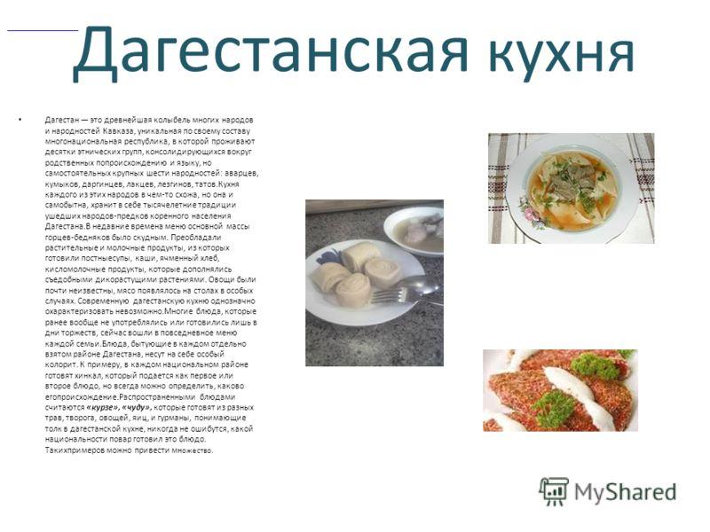 Дагестанская кухня Дагестан это древнейшая колыбель многих народов и народностей Кавказа, уникальная по своему составу многонациональная республика, в которой проживают десятки этнических групп, консолидирующихся вокруг родственных попроисхождению и