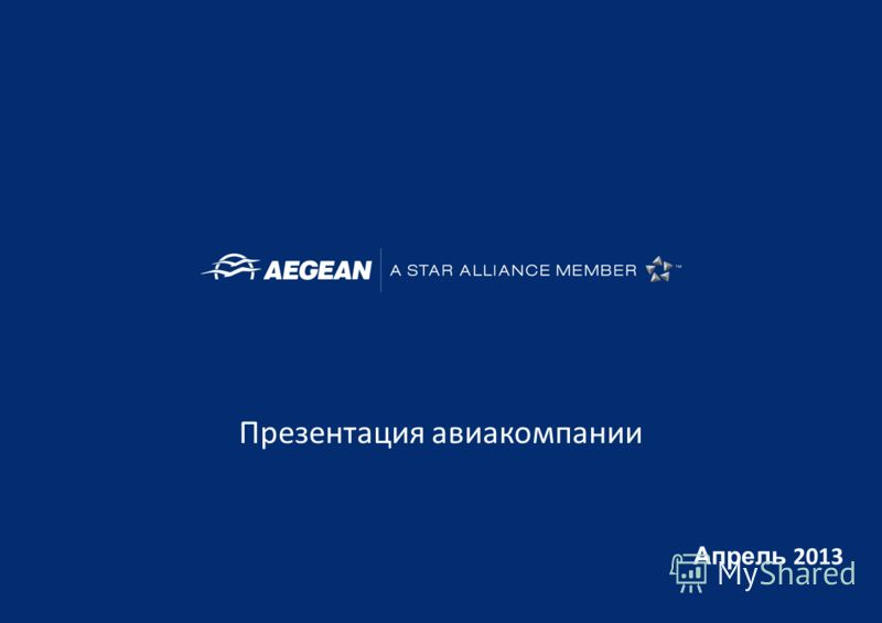 Апрель 2013 Презентация авиакомпании
