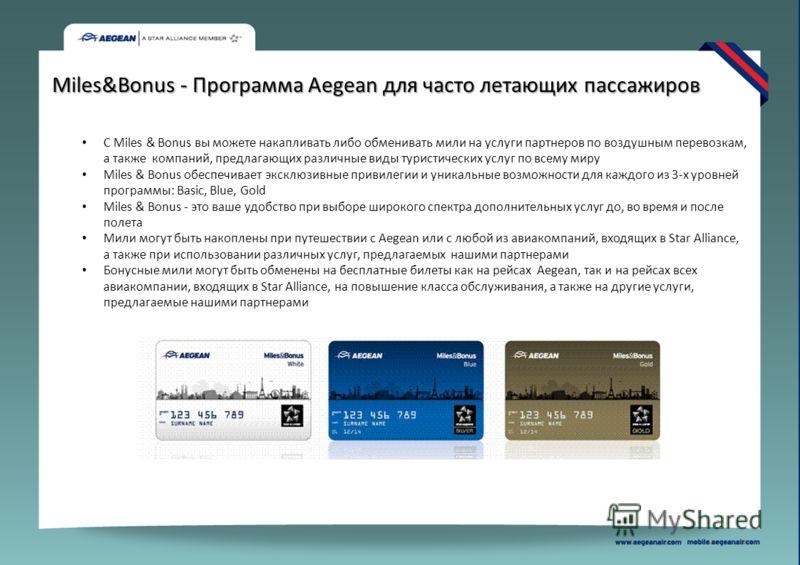 Miles&Bonus - Программа Aegean для часто летающих пассажиров С Miles & Bonus вы можете накапливать либо обменивать мили на услуги партнеров по воздушным перевозкам, а также компаний, предлагающих различные виды туристических услуг по всему миру Miles
