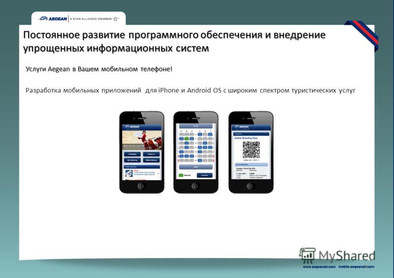Постоянное развитие программного обеспечения и внедрение упрощенных информационных систем Услуги Aegean в Вашем мобильном телефоне! Разработка мобильных приложений для iPhone и Android OS c широким спектром туристических услуг