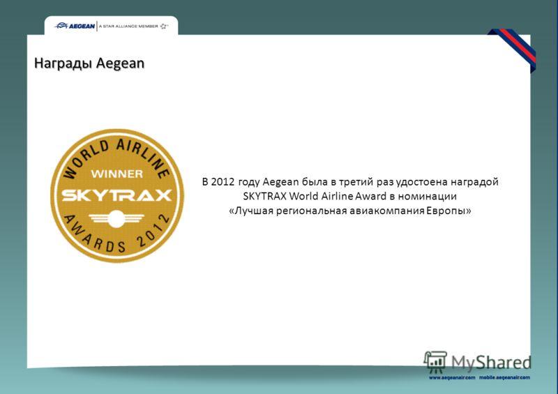 В 2012 году Aegean была в третий раз удостоена наградой SKYTRAX World Airline Award в номинации «Лучшая региональная авиакомпания Европы» Награды Aegean