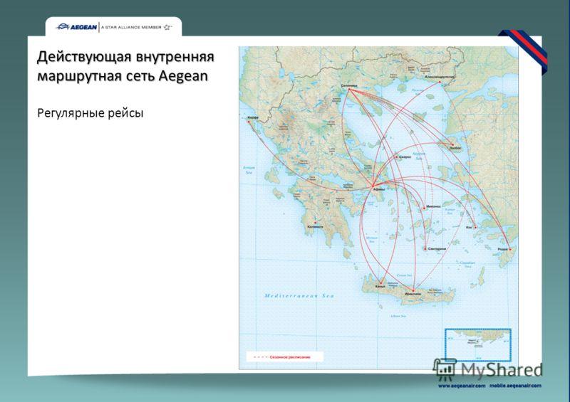 Действующая внутренняя маршрутная сеть Aegean Регулярные рейсы