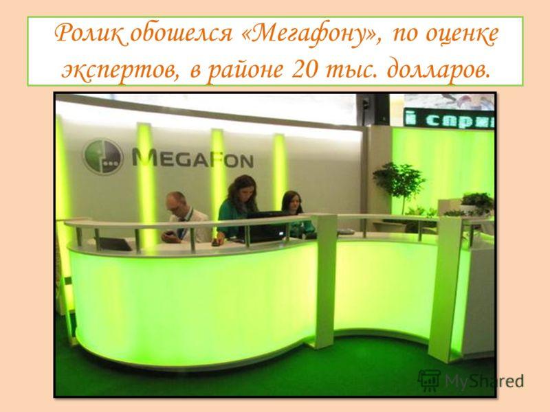 Ролик обошелся «Мегафону», по оценке экспертов, в районе 20 тыс. долларов.