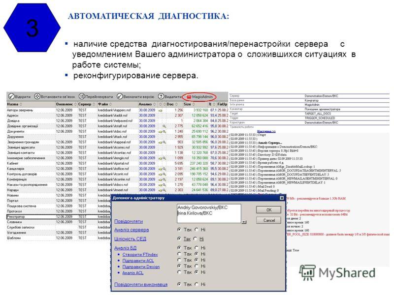 наличие средства диагностирования/перенастройки сервера с уведомлением Вашего администратора о сложившихся ситуациях в работе системы; реконфигурирование сервера. АВТОМАТИЧЕСКАЯ ДИАГНОСТИКА: 3