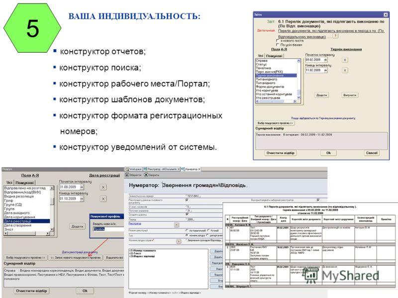 ВАША ИНДИВИДУАЛЬНОСТЬ: конструктор отчетов; конструктор поиска; конструктор рабочего места/Портал; конструктор шаблонов документов; конструктор формата регистрационных номеров; конструктор уведомлений от системы. 5