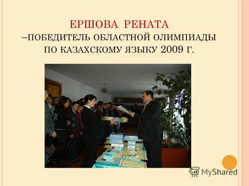 ЕРШОВА РЕНАТА – ПОБЕДИТЕЛЬ ОБЛАСТНОЙ ОЛИМПИАДЫ ПО КАЗАХСКОМУ ЯЗЫКУ 2009 Г.