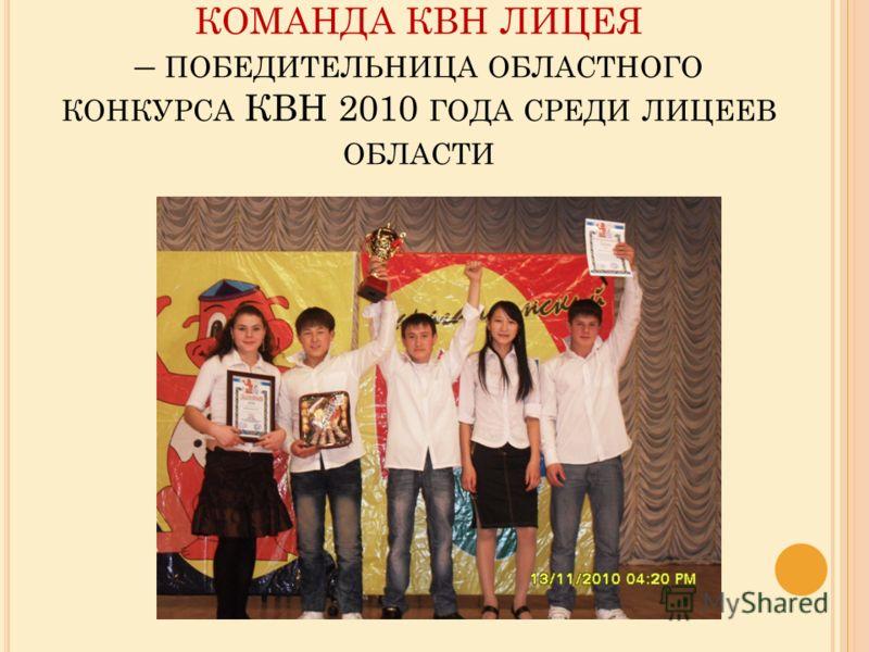 КОМАНДА КВН ЛИЦЕЯ – ПОБЕДИТЕЛЬНИЦА ОБЛАСТНОГО КОНКУРСА КВН 2010 ГОДА СРЕДИ ЛИЦЕЕВ ОБЛАСТИ