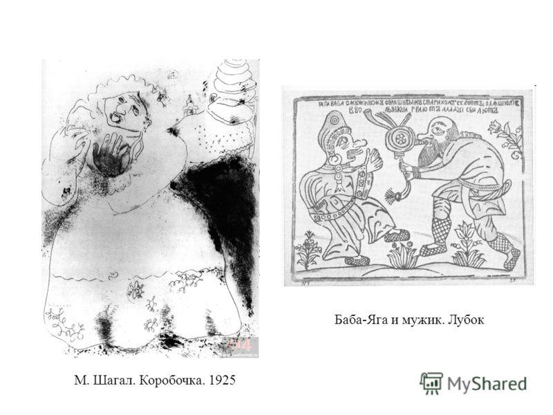 М. Шагал. Коробочка. 1925 Баба-Яга и мужик. Лубок