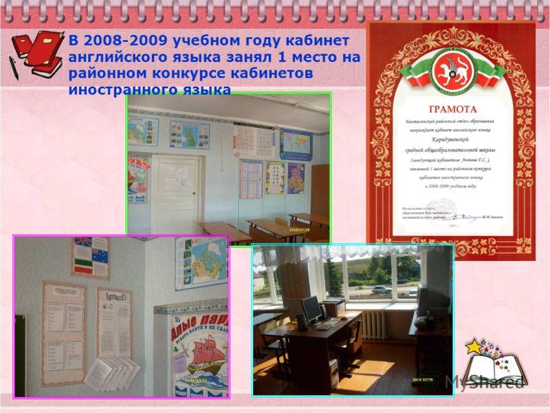 В 2008-2009 учебном году кабинет английского языка занял 1 место на районном конкурсе кабинетов иностранного языка