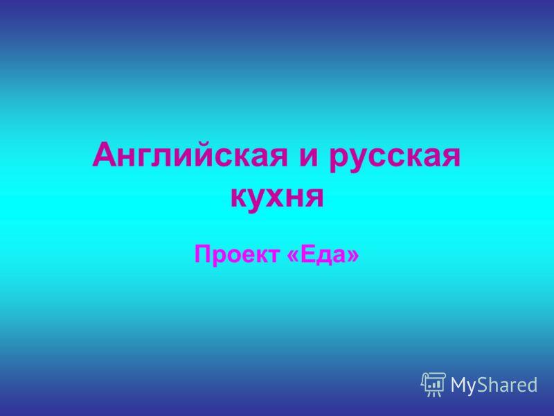 Английская и русская кухня Проект «Еда»