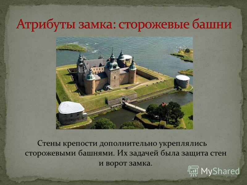 Стены крепости дополнительно укреплялись сторожевыми башнями. Их задачей была защита стен и ворот замка.