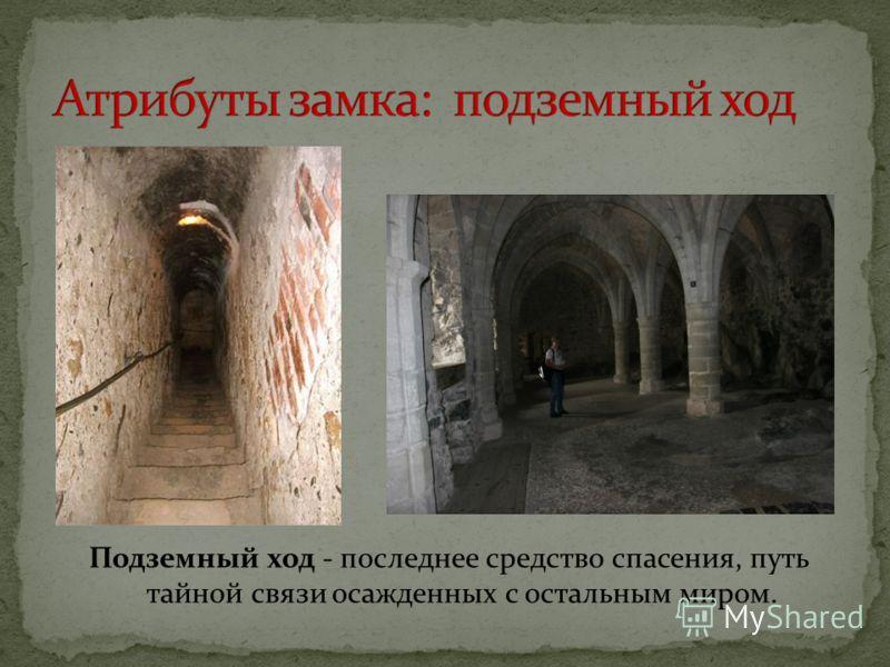 Подземный ход - последнее средство спасения, путь тайной связи осажденных с остальным миром.