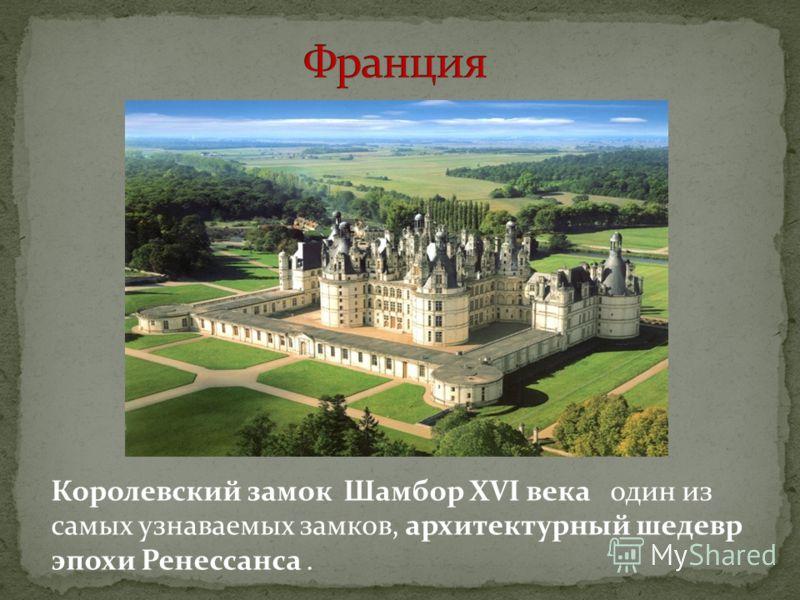 Королевский замок Шамбор XVI века один из самых узнаваемых замков, архитектурный шедевр эпохи Ренессанса.