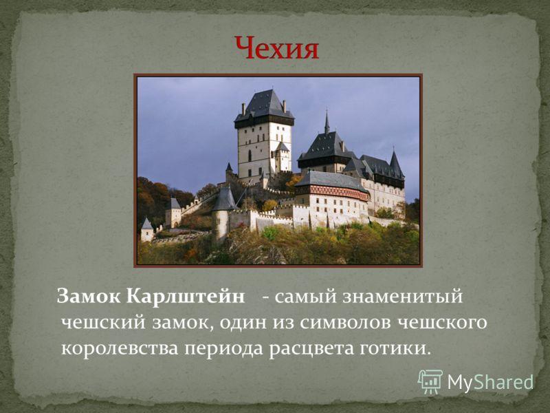 Замок Карлштейн - самый знаменитый чешский замок, один из символов чешского королевства периода расцвета готики.