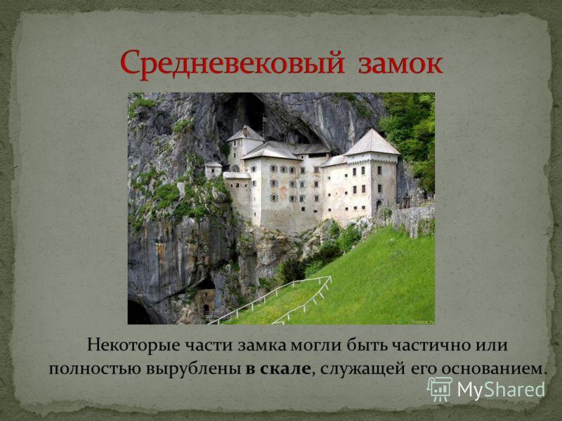 Некоторые части замка могли быть частично или полностью вырублены в скале, служащей его основанием.