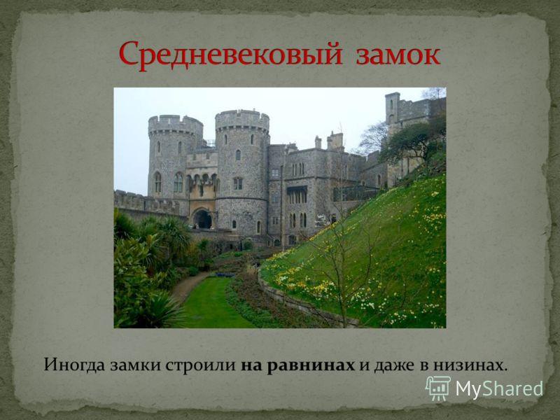 Иногда замки строили на равнинах и даже в низинах.