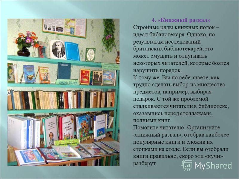 4. «Книжный развал» Стройные ряды книжных полок – идеал библиотекаря. Однако, по результатам исследований британских библиотекарей, это может смущать и отпугивать некоторых читателей, которые боятся нарушить порядок. К тому же, Вы по себе знаете, как