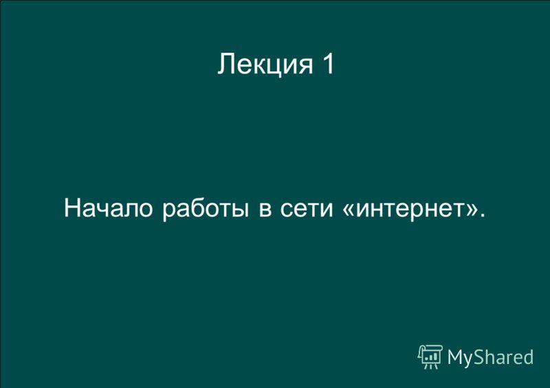 Лекция 1 Начало работы в сети «интернет».