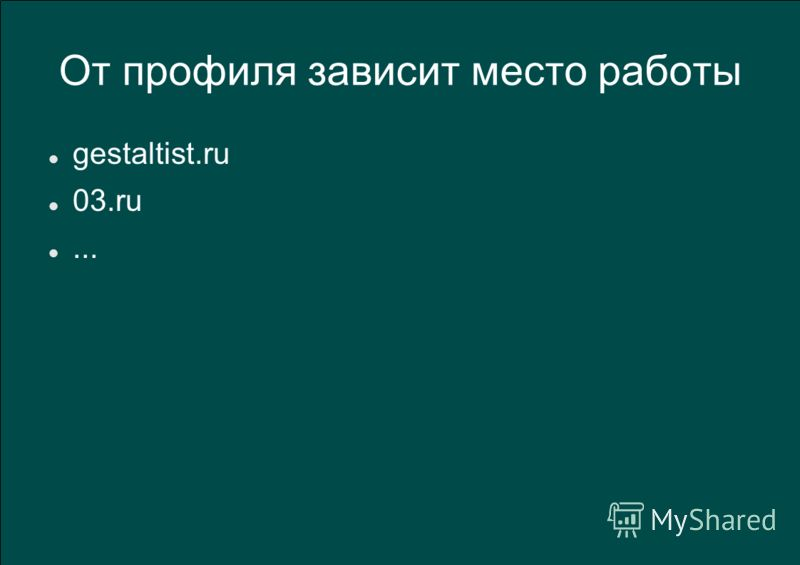 От профиля зависит место работы gestaltist.ru 03.ru...