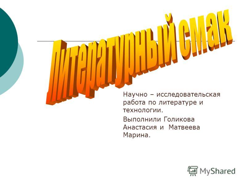 Научно – исследовательская работа по литературе и технологии. Выполнили Голикова Анастасия и Матвеева Марина.