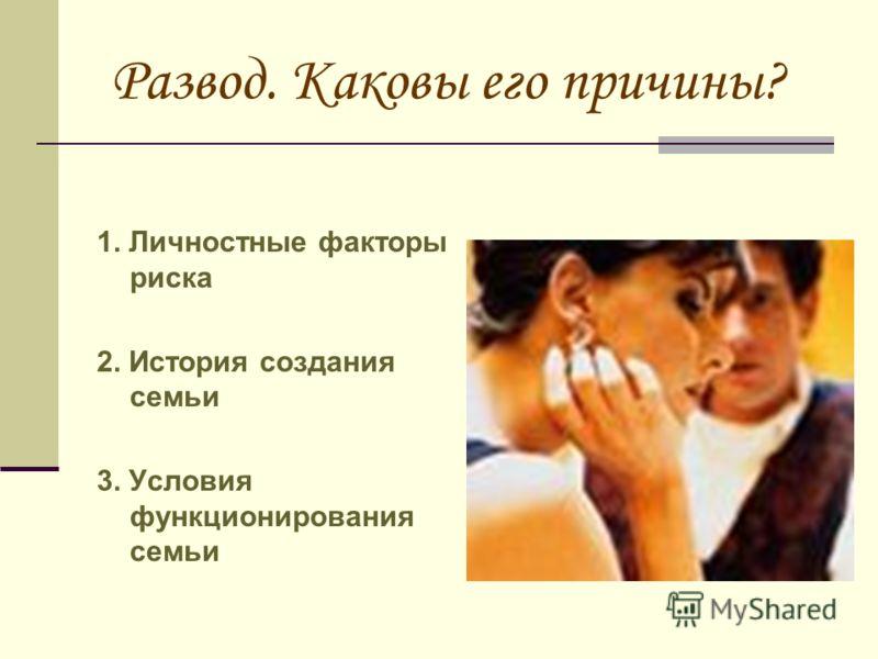 Развод. Каковы его причины? 1. Личностные факторы риска 2. История создания семьи 3. Условия функционирования семьи