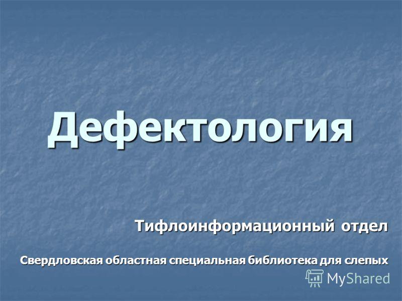 Дефектология Тифлоинформационный отдел Свердловская областная специальная библиотека для слепых