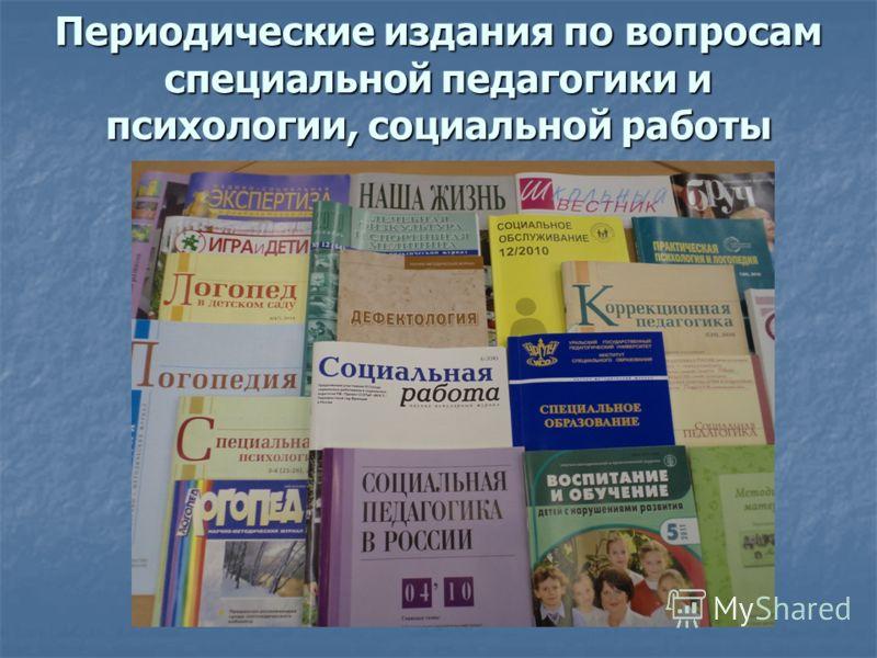 Периодические издания по вопросам специальной педагогики и психологии, социальной работы