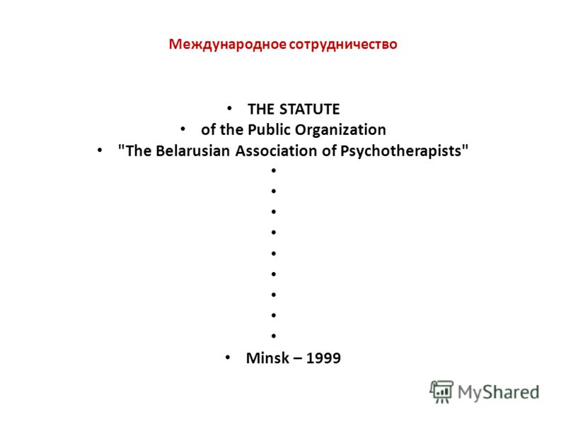 Международное сотрудничество THE STATUTE of the Public Organization The Belarusian Association of Psychotherapists Minsk – 1999