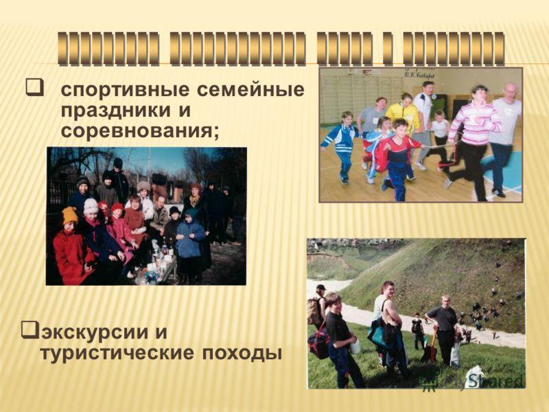 спортивные семейные праздники и соревнования; экскурсии и туристические походы
