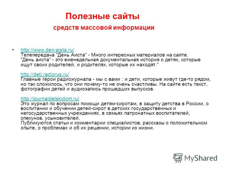 Полезные сайты средств массовой информации http://www.den-aista.ru/ Телепередача