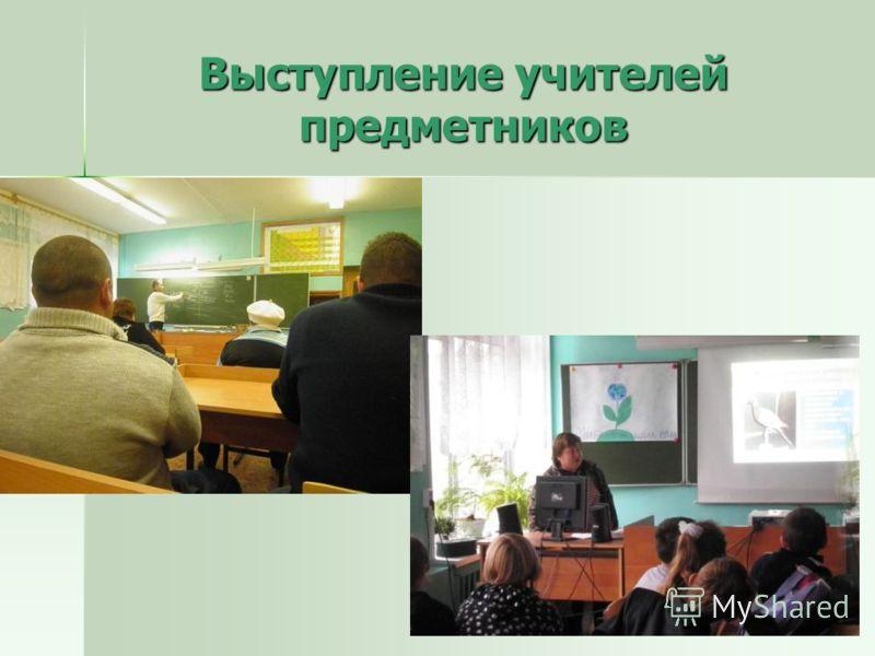 Выступление учителей предметников