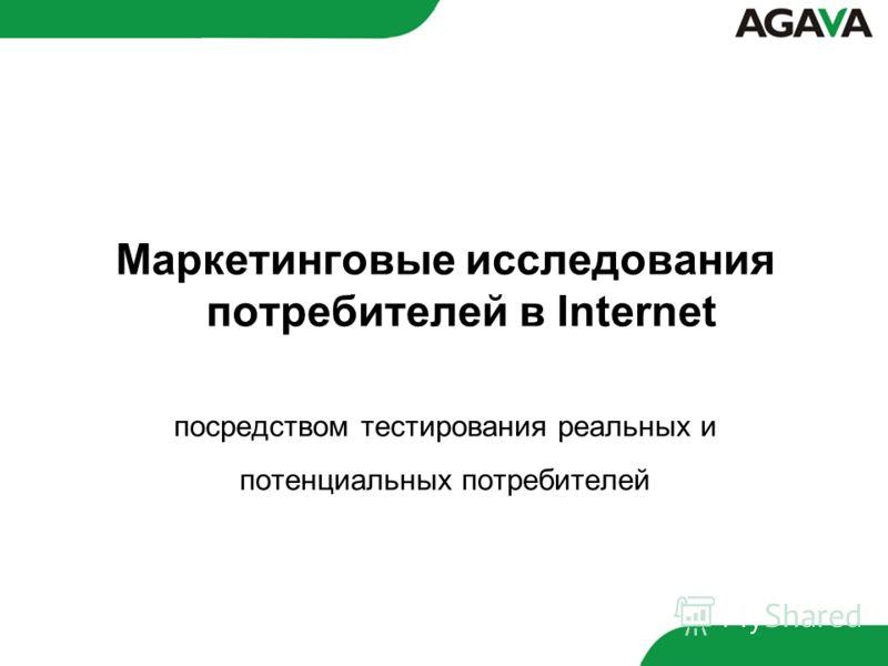 Маркетинговые исследования потребителей в Internet посредством тестирования реальных и потенциальных потребителей