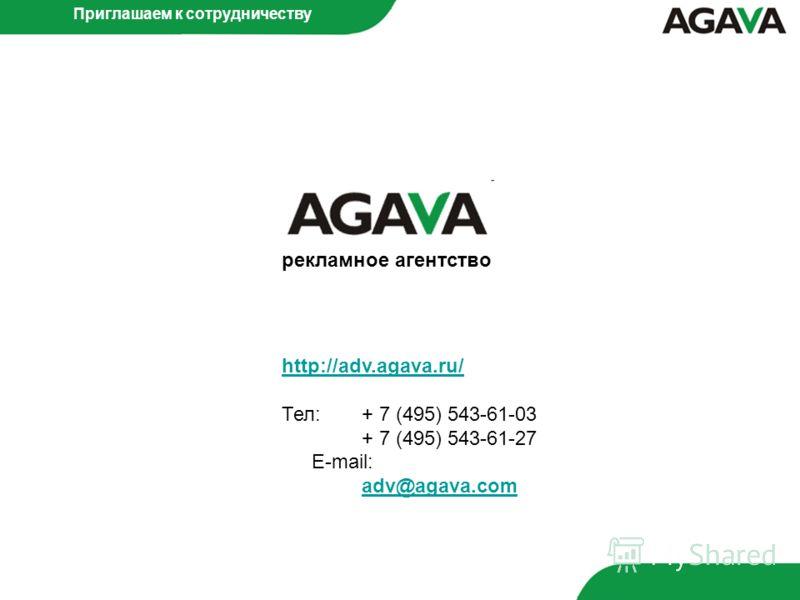 http://adv.agava.ru/ Тел: + 7 (495) 543-61-03 + 7 (495) 543-61-27 E-mail: adv@agava.com adv@agava.com Приглашаем к сотрудничеству рекламное агентство