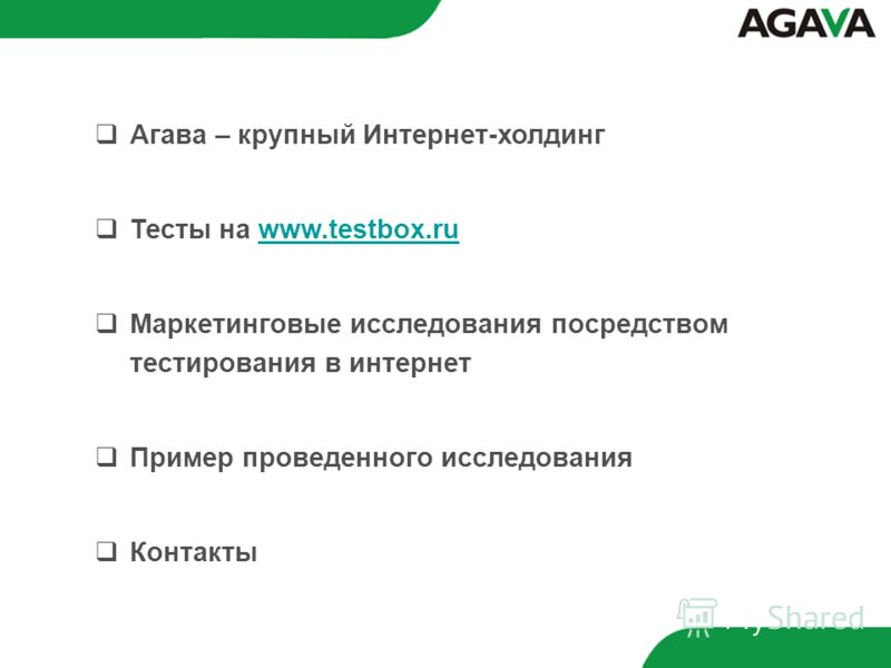 Агава – крупный Интернет-холдинг Тесты на www.testbox.ruwww.testbox.ru Маркетинговые исследования посредством тестирования в интернет Пример проведенного исследования Контакты