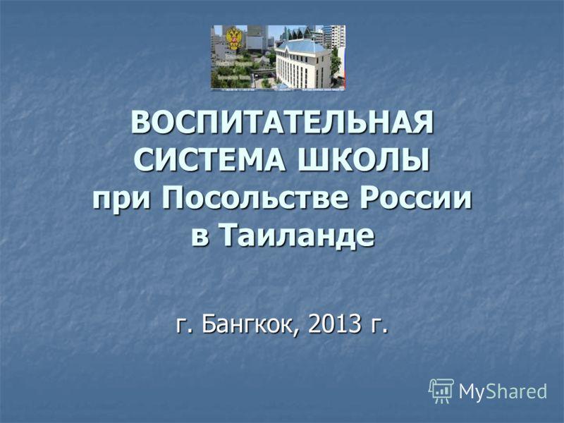 ВОСПИТАТЕЛЬНАЯ СИСТЕМА ШКОЛЫ при Посольстве России в Таиланде г. Бангкок, 2013 г.