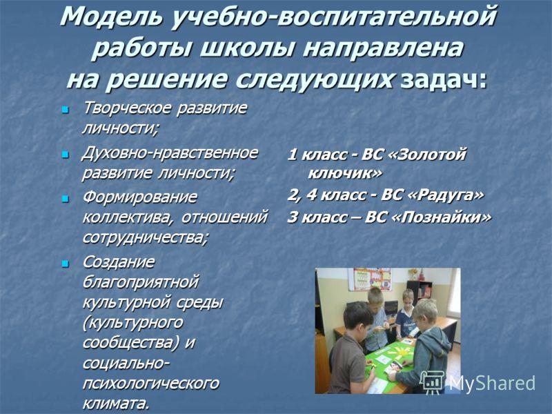 Модель учебно-воспитательной работы школы направлена на решение следующих задач: Творческое развитие личности; Творческое развитие личности; Духовно-нравственное развитие личности; Духовно-нравственное развитие личности; Формирование коллектива, отно