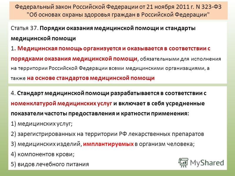 4. Стандарт медицинской помощи разрабатывается в соответствии с номенклатурой медицинских услуг и включает в себя усредненные показатели частоты предоставления и кратности применения: 1) медицинских услуг; 2) зарегистрированных на территории РФ лекар