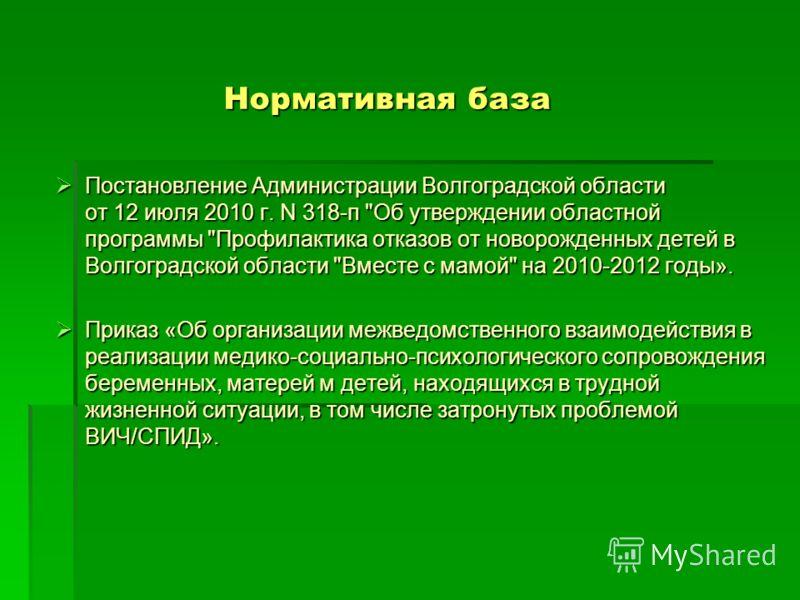 Нормативная база Постановление Администрации Волгоградской области от 12 июля 2010 г. N 318-п
