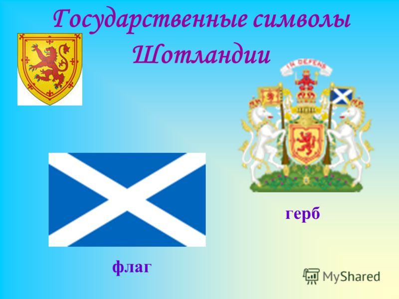 Государственные символы Шотландии флаг герб