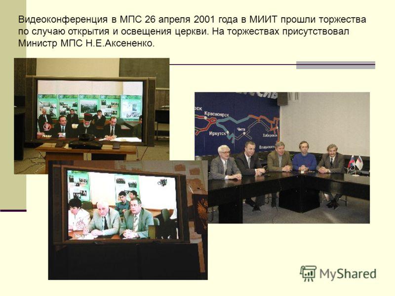 Видеоконференция в МПС 26 апреля 2001 года в МИИТ прошли торжества по случаю открытия и освещения церкви. На торжествах присутствовал Министр МПС Н.Е.Аксененко.
