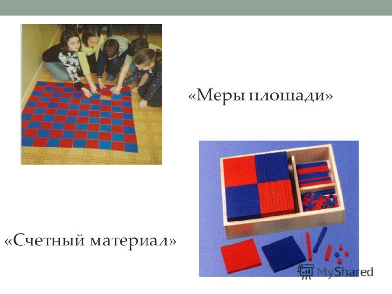 «Меры площади» «Счетный материал»