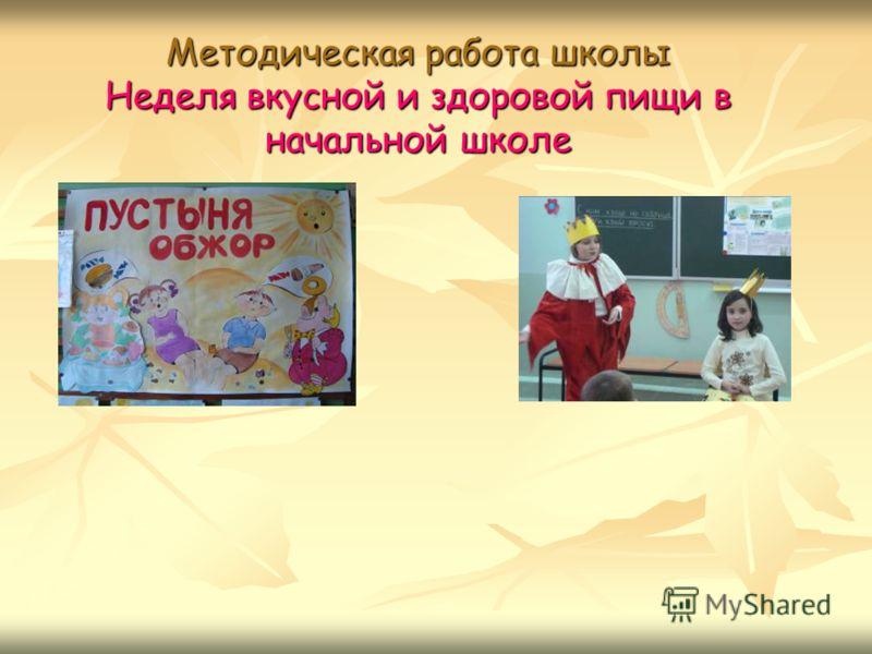 Методическая работа школы Неделя вкусной и здоровой пищи в начальной школе