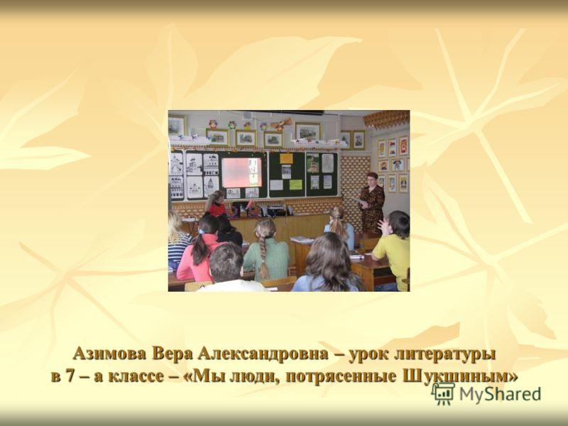 Азимова Вера Александровна – урок литературы в 7 – а классе – «Мы люди, потрясенные Шукшиным»